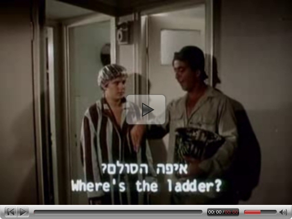 Classic Israeli Porn Clip from 1970s – Funny Milfents