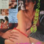 High School Memories (1980) American Porn Classic [Watch & Download]