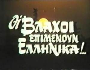 Oi Vlaxoi Epimenoun Ellinika (1985) – Greek Classics