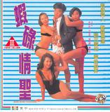 Hong Kong Valentino (1993) – Softcore