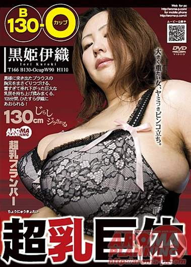 Big Japanese Milfs: ARMD-867