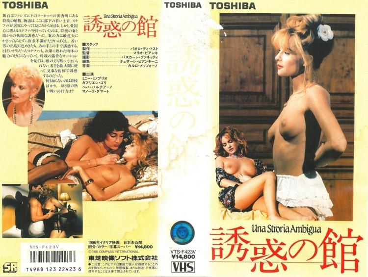 Una Storia Ambigua - (1986) (Italy) (Erotica) [Download]