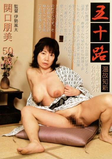 RCD-70 – Japanese Mature Movie (2000s)