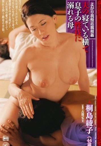 Japanese Milf Getting Orgasm: MAC-023 JAV Movie