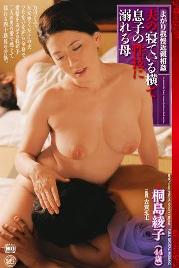 Japanese Milf Getting Orgasm: MAC-023 JAV Movie