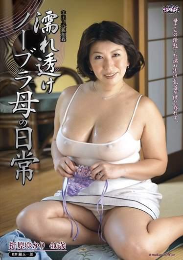 Japanese Mature with big tits: UURU-82 JAV Movie [Download]