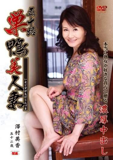 Japanese Milf Screams: JBPD-44 JAV Movie [Download]