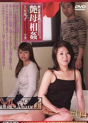 Japanese Mature: SLD-12 JAV