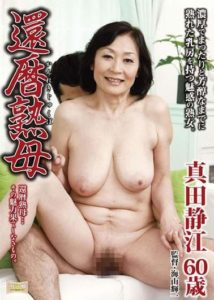 Mature JAV and Sex Toy
