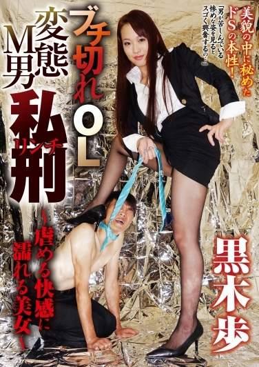 Japanese Milf in Sexy Stockings: ZORO-59 JAV