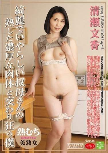 Horny Japanese Milf Fucked: ANB-116 JAV