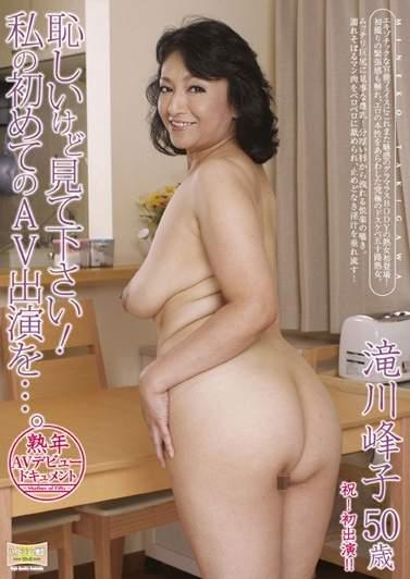 Japanese Mature Fucked Behind: MKD-32 JAV