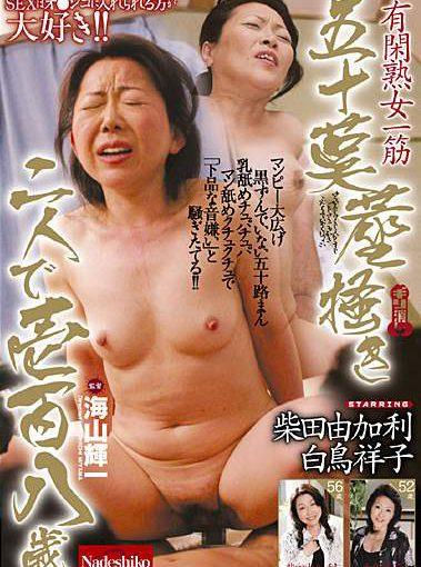 Mature Japanese Getting Orgasm: NADE-253 JAV