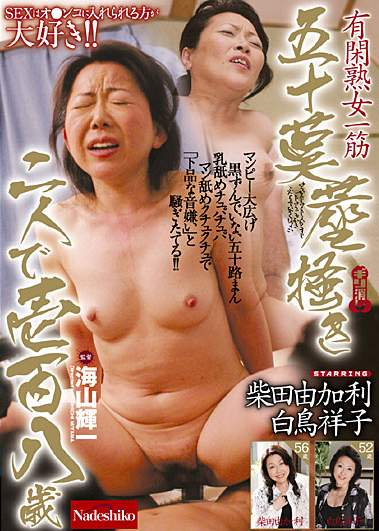 Mature Japanese Getting Orgasm: NADE-253 JAV
