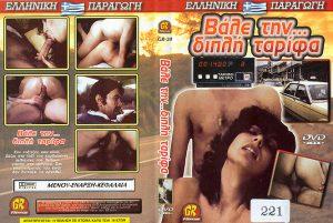 I Gkomenes tou Renti kai ta Paidia tis Piatsas (1984) (Greek) [Download]