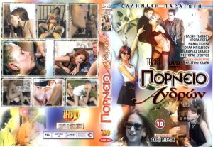 Porneio Andron (1996) (Greek) [HQ] [Download]