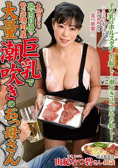 Japanese Mature Serves as Maid: ISD-113 JAV