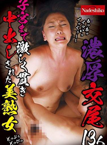 Japanese Mature's Crying Sex in Bedroom: NASS-916