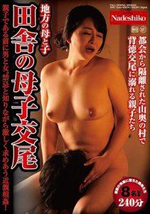 Pervert Guys Fucking Japanese Milfs: NASS-921