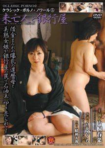 Japanese Mature Widows Fucked