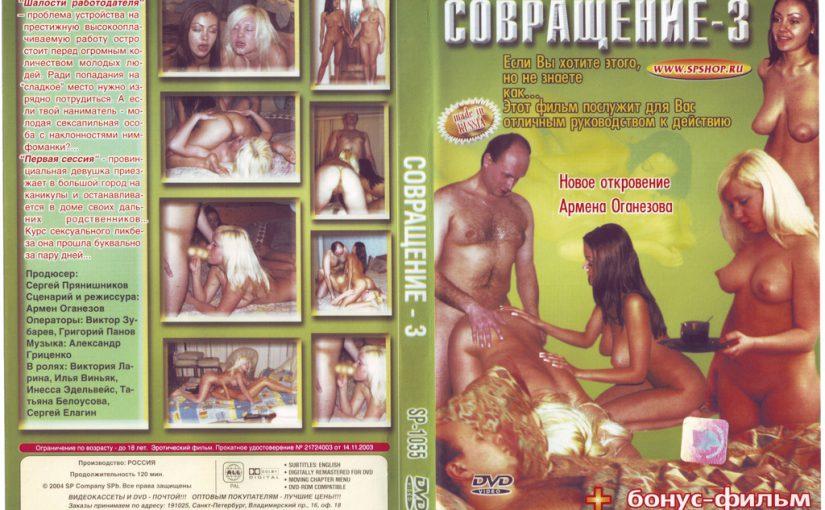 Seduction 3 (2004) (RUS) (Rare) [Download]