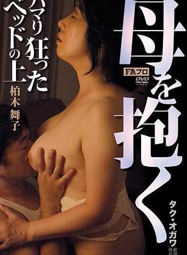 Big Titted Japanese Mature Hardly Fucked!