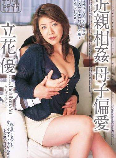 Touching Japanese Milf Boobs