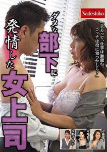 Japanese Mature Getting Shocked