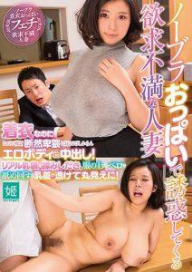 Huge Tits Japanese MILF Making so hard!