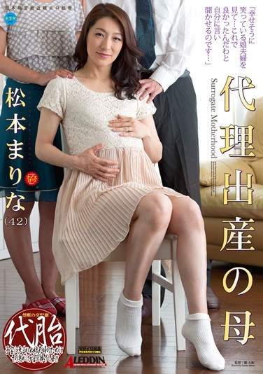 Making Japanese MILF Pregnant: SPRD-684