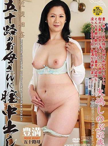 Japanese Milf's Vaginal Cumshot: AED-149