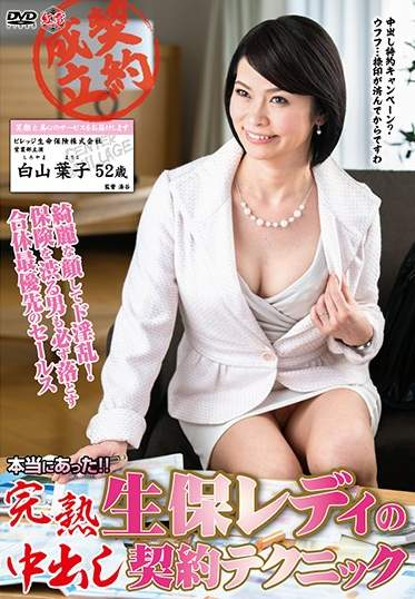 He wanted to see Japanese Moms Underwear: MESU-51