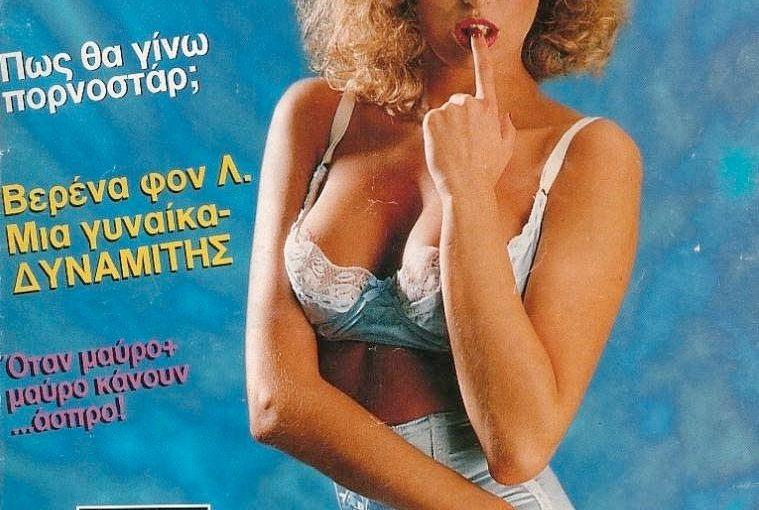 OKM Magazine 1 (1997) (Greek) (Rare) [Download]