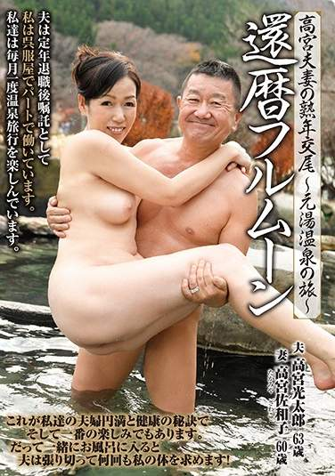 Japanese Mature Mom in Old Guys Hands: BJD-043