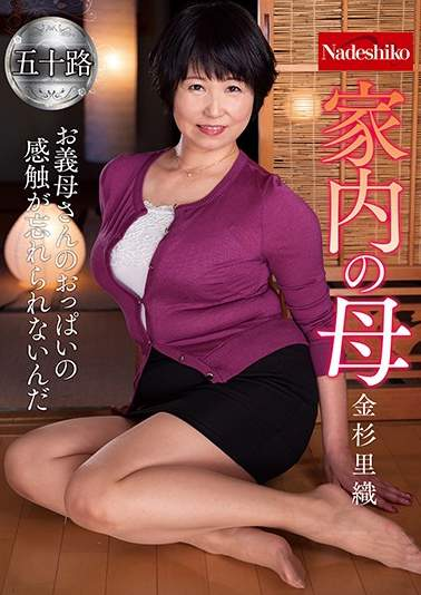Japanese Mature Housewife Fucked: NATR-603