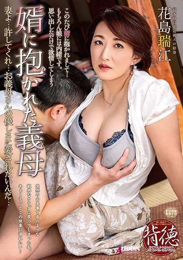 Loving Japanese Moms Tits: SPRD-1126