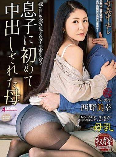 Creampied inside of my beautiful Japanese MILF: SPRD-1109